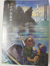 江户川乱步少年侦探系列:大金块