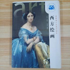 蓝珊瑚人文通识读本:西方绘画