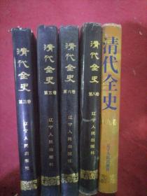 清代全史(第三、五、六、八、九卷)