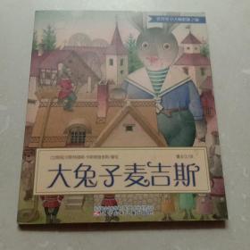 大兔子麦吉斯:世界童书大师想象之旅