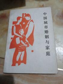 中国城市婚姻与家庭