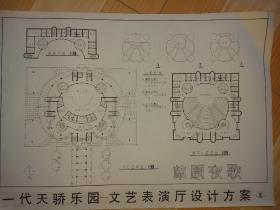 一代天骄乐园文艺表演厅设计方案,手绘设计稿二张