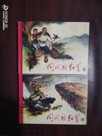 《闪闪的红星》(50开精装上,下两册全)