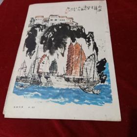 8开文革前后老画片(印刷品):《南海归来》林锴作