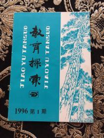 教育探索 1996.1
