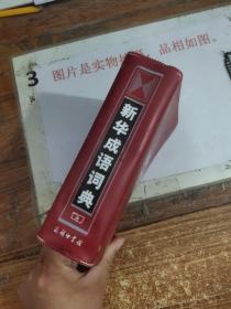 新华成语词典(缩印本)扉页有字