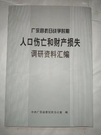 广宗县抗日战争时期人口伤亡和财产损失调研资料汇编