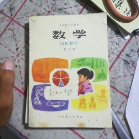 五年制小学课本数学第九册(品好内无划线)