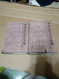 中国古代文论类编(上下全)