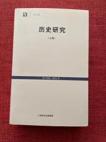 历史研究(上下卷)(一版一印)