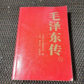毛泽东传(6)