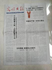 2021年6月28日光明日报原报 【16版】