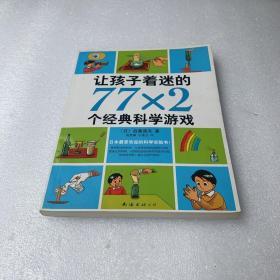 让孩子着迷的77×2个经典科学游戏(2014版)