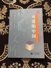 可爱的中国——中国文库