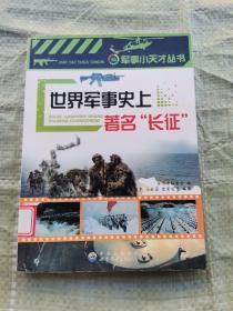 """世界军事史上著名""""长征"""":军事小天才丛书"""