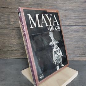 MAYA玛雅文明