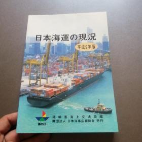 日本海运の现况 平成9年版