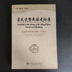 蒙元史暨民族史论集:纪念翁独健先生诞辰一百周年《编号C62》
