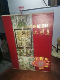 北京地图集(8开硬精装 有函套。)品相好