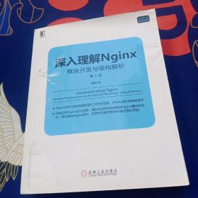 深入理解Nginx(第2版):模块开发与架构解析
