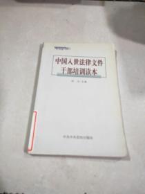 中国入世法律文件干部培训读本