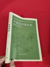中国式日常生活:茶艺文化     【小16开】