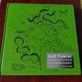 高尔夫球场俱乐部设计