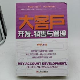 可持续客户经营系列丛书:大客户开发销售与管理