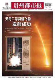 贵州都市报2021年5月30日天舟二号货运飞船发射成功