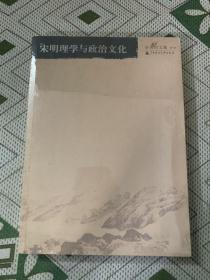 宋明理学与政治文化【有发黄】