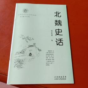 山西历史文化丛书———北魏史话