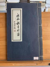 戊辰龙年印谱(线装 首版一印)