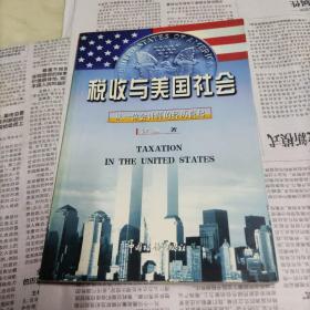 税收与美国社会