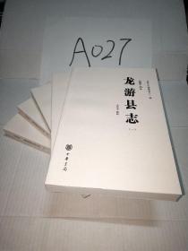 龙游县志(民国)