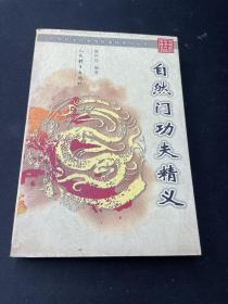 自然门功夫精义(中国武学优秀传统拳械系列丛书)
