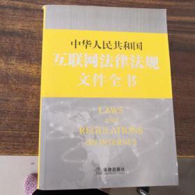 中华人民共和国互联网法律法规文件全书