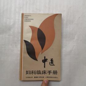 中醫婦科臨床手冊