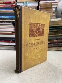 恰尔德 哈洛尔德游记(精装本 1958年版印)