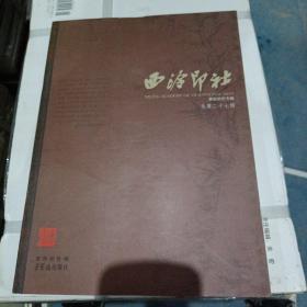 西泠印社(黄易研究专辑·总第27辑)