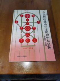 中国传统性命学术的理论与实践,一版一印