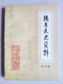 陵县文史资料(第三辑,随机发货)