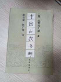 中国古农书考
