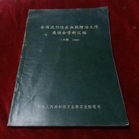 全国流行性出血热防治工作座谈会资料汇编(合肥 1983)