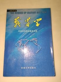 战略学2001年版 一版一印
