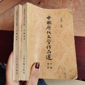 中国历代文学作品选 中编 第一册 第二册 合售