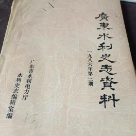 广东水利史志资料:1986.3