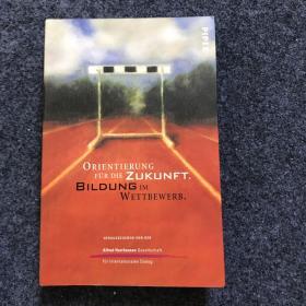 德文原版:ORIENTIERUNG FUR DIE ZUKUNFT BILDUNG IM WETTBEWERB(未来竞赛教育的定位)