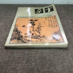 朵云 1994年1 总第四十期 (中国绘画研究季刊)