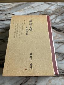 杨绛日课 全唐诗录(上下)毛边 未拆封