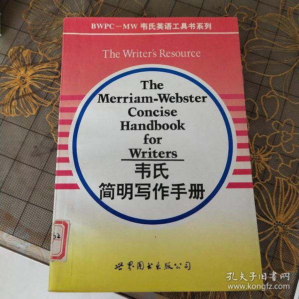 韦氏简明写作手册